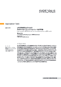 qPCR精度向上のためのPCRマスターミックスピペット操作方法 表紙画像