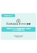 オンライン診療システム『CARADAオンライン診療』