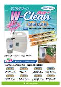 99%水なのに驚きの除菌・消臭力!除菌&消臭スプレー