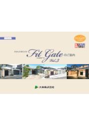 耐振エクステリア『FIT GATE』 表紙画像