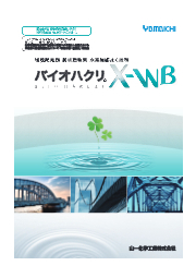 環境配慮型 鋼構造物用 水系塗膜はく離剤『バイオハクリX-WB』 表紙画像