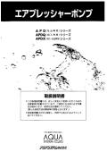 【取扱説明書】エアプレッシャーポンプ 表紙画像