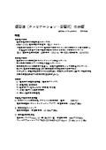 超音波(キャビテーション・音響流)の分類 表紙画像