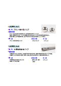 チューブフォーミング加工事例集(4) 表紙画像