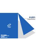 杉岡システム株式会社 会社案内 表紙画像