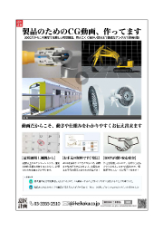 『3DCGによる製品PR動画制作サービス』 表紙画像