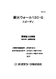 【標準施工仕様書】耐火ウォール12C・Gスピーディ 表紙画像