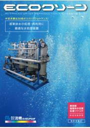 高精度水再生処理装置 ECOクリーンシリーズ 表紙画像