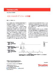 【イオンクロマトグラフィーの基礎】陽イオン交換カラム 表紙画像