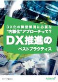 """DX化の障壁解消に必要な""""内製化""""アプローチって? DX推進のベストプラクティス 表紙画像"""