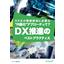 """DX化の障壁解消に必要な""""内製化""""アプローチって? DX推進のベストプラクティス"""
