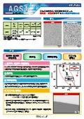 【カタログ】超々微粒子超硬合金「AGS1」
