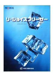 液体凍結機【リ・ジョイスフリーザー】 表紙画像