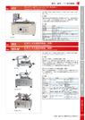 552ガードナー式ウォッシャビリティテスター・553鉛筆引っかき硬度試験機・553-M(電動) 表紙画像