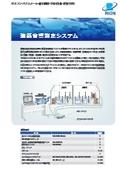 建築⾳響測定システム AS-20PC5 表紙画像