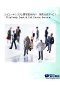 システム導入後も安心サポート「ヘルプデスクサービス」 表紙画像