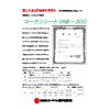 コーケンシート  VNB-300.jpg