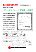 河川護岸用吸出し防止シート『コーケンシート VNB-300』 表紙画像