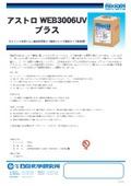 【製品カタログ】グレーズ抑制タイプ給湿液『アストロWEB3006UVプラス』 表紙画像
