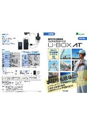 遠隔臨場ウェアラブルデバイス『U-BOX AT』 表紙画像