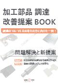 加工部品 調達 改善提案BOOK