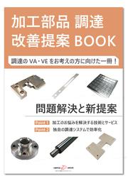 加工部品 調達 改善提案BOOK 表紙画像
