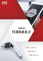 デジタル式トルクレンチ「トルクル」【品質向上・安全作業・リスク回避】 表紙画像