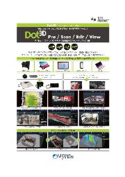 スキャン処理アプリケーションソフト『Dot.3D』製品資料 表紙画像