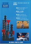 汎用クーラントホースシリーズの総合カタログ