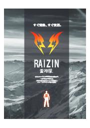 RAIZIN 雷神服カタログ 表紙画像