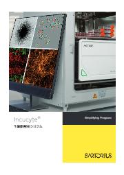 Incucyte生細胞解析システム製品カタログ 表紙画像