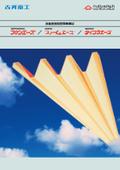 耐候性断熱材『タイコウエース』製品カタログ