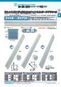 防虫、防塵対策用シャッター・ドア、シール・ガードブラシカタログ 表紙画像