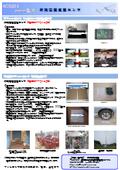 静電容量重量センサ 製品パンフ