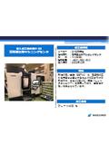 【導入加工機】高精度立形マシニングセンタ