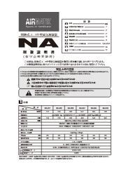 電熱式ユニット型蒸気加湿器 「NA series」取扱説明書 表紙画像