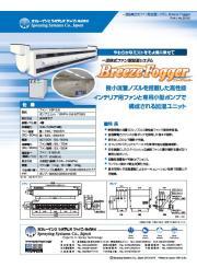 一流体式ファン型加湿システム ブリーズフォッガー 表紙画像