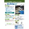 製品カタログ[ラングパルAC]20190823.jpg