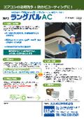 空調設備専用防カビコーティング剤『ラングパル AC』 表紙画像