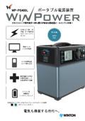 ポータブル電源 WinPower WP-PS400L 表紙画像