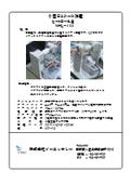 ヒートロールラミネート機『MHL-100』紹介資料