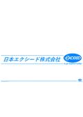 【資料】日本エクシード株式会社 加工プロセス