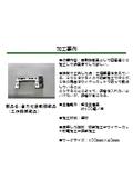 【省力化自動機部品】ワークサイズ:100mm×40mm