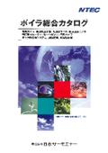 株式会社日本サーモエナー ボイラ総合カタログ