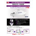 UV除菌装置 CLEAN BUNKER ULS-10 表紙画像
