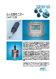 ATI Q46F-D ふっ化物モニター 表紙画像