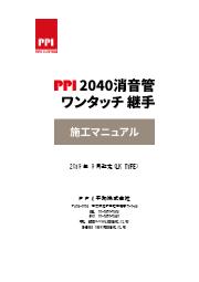 【技術資料】PPI 2040消音管・ワンタッチ継手 施工マニュアル 表紙画像