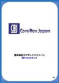 株式会社コアボックスジャパン【事業紹介】 表紙画像