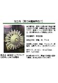 【加工例】縦渦型リニアドライブを使用した風力発電機