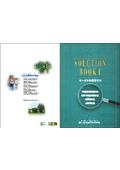【ソリューションブック】空調機器化学洗浄・配管設備化学洗浄・配管調査・水質管理
